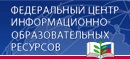 Федеральный центр информационно-образовательных рессурсов